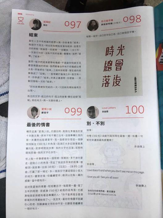 20181207_CR_100毛 (2)