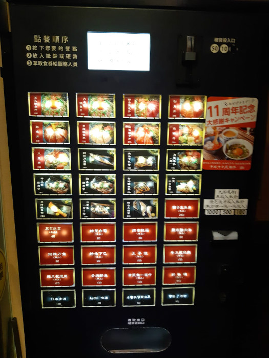 圖:日式小餐廳的食物售賣機。