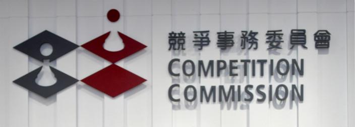 競爭事務委員會