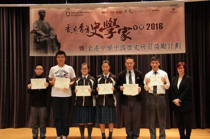 「全港中學中國歷史研習獎勵計劃」得獎者