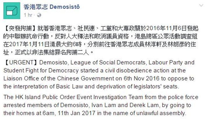 香港眾志FB圖片