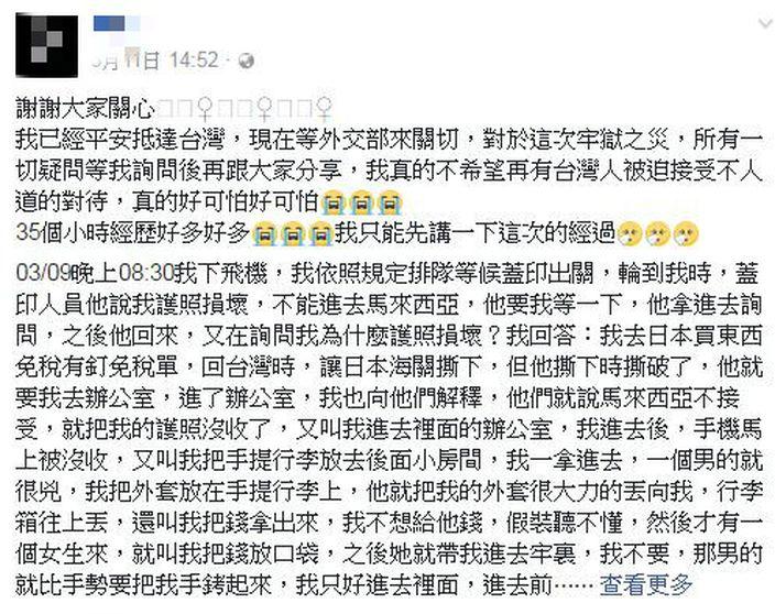 事主在社交網站上講訴事件(喬妹FB圖片)