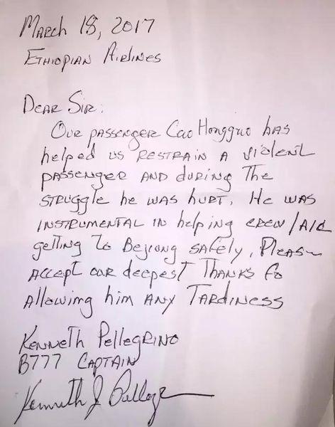 機長寫親筆信向曹紅國致謝和表揚。(網上圖片)