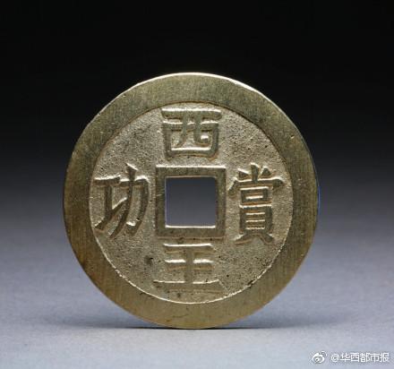西王賞功幣 (網上圖片)