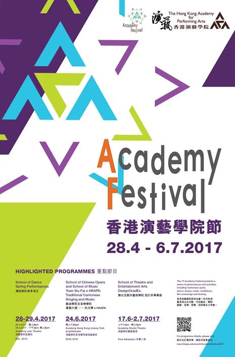 香港演藝學院今年首度舉辦香港演藝學院節。