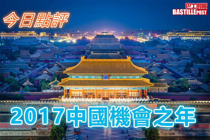 20161227_PO_點評
