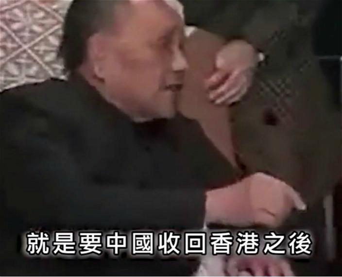 圖:鄧小平當年的確說過「收回香港」,但不是說「收回香港主權」。