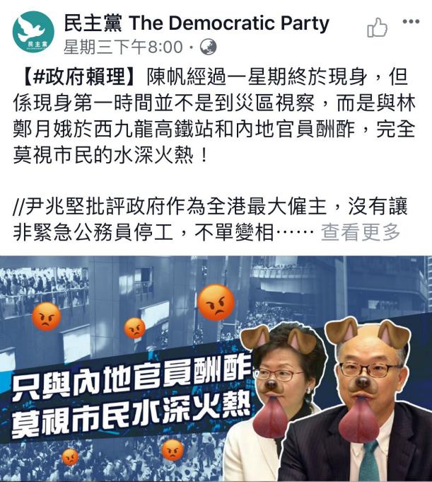 民主黨在風災後變臉,在facebook上玩林鄭