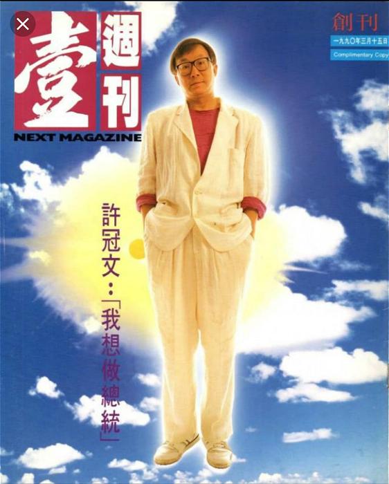 1990年壹周刊的创刊号