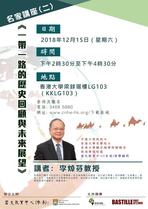 王賡武 (2)