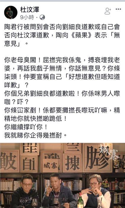 杜汶澤繼續出post鬧陶君行。