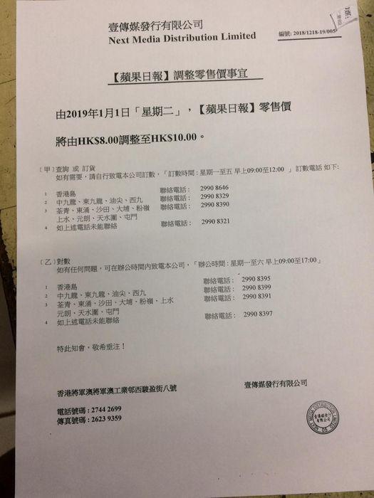 壹傳媒發行公司向代理發出加價通告。