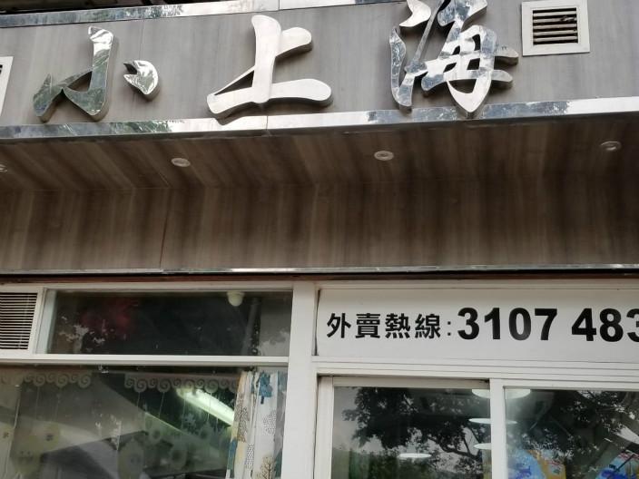 图:小上海。