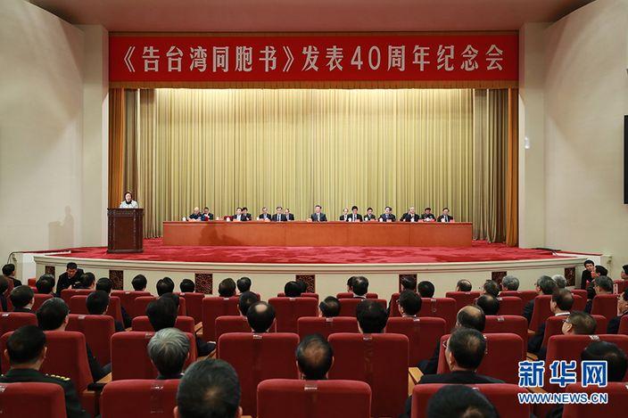 習近平在在《告台灣同胞書》發表40周年紀念會上,發表重要講話。新華社圖片