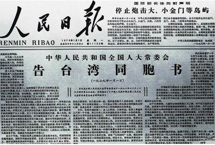 1979年《人民日報》頭版刊登《中華人民共和國人大常委會告台灣同胞書》