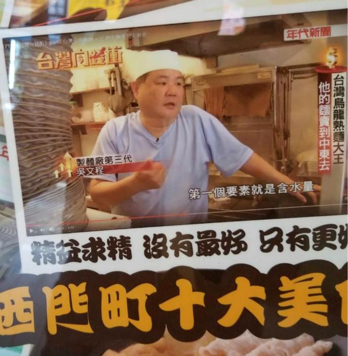图:电视都访问过肥仔乌冬店主吴文程。