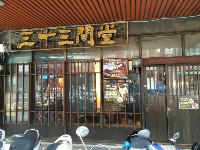 图:三十间堂。康定街似小京都,充满日本情怀。