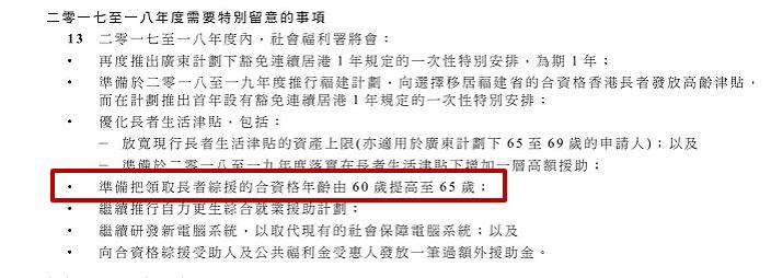 在第4点提及会提高长者综援申请年龄。
