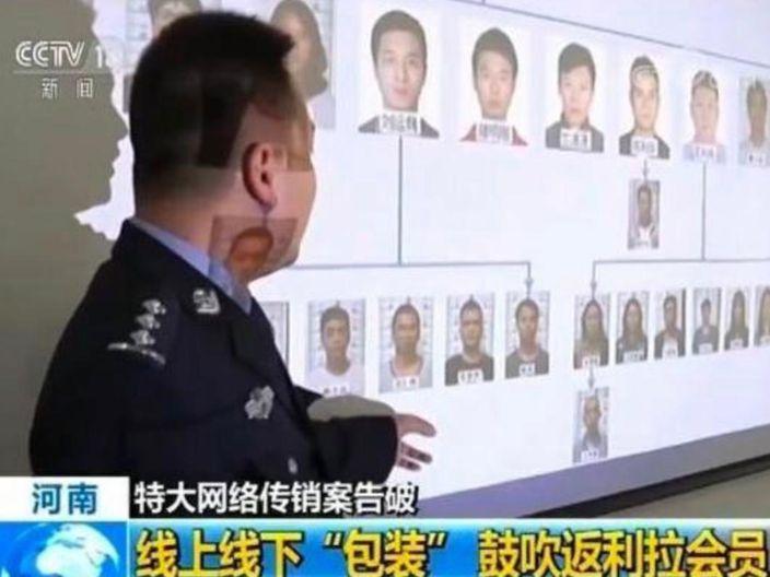 河南警方深入調查IAC的傳銷平臺。