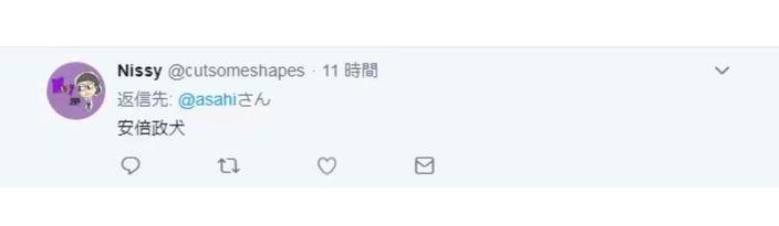 安倍 (2)