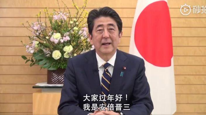 日本首相安倍晉三首度拍片向中國民眾賀新年。