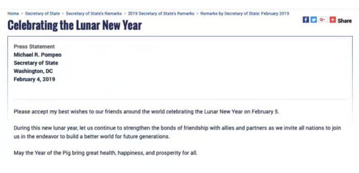 美國國務院發布蓬佩奧「農曆新年」賀詞。