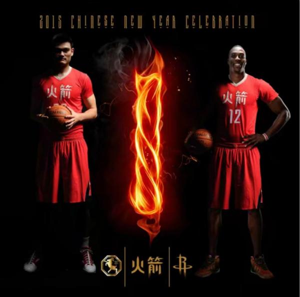 姚明和霍華德一左一右,身穿著胸前印有「火箭」這兩個中文字的球衣。