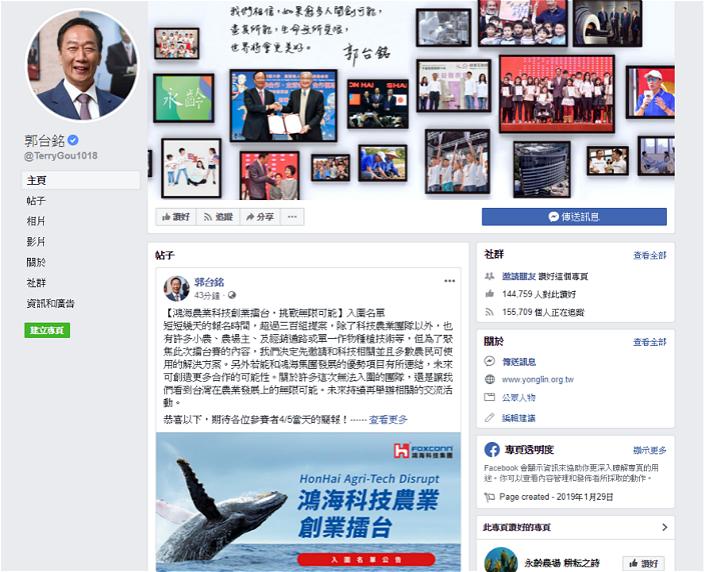 郭台銘開設facebook