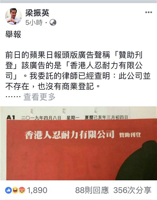 CY質疑「香港人忍耐力有限公司」沒有註冊。