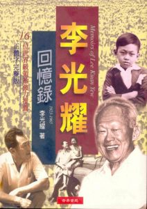 图:李光耀回忆录。