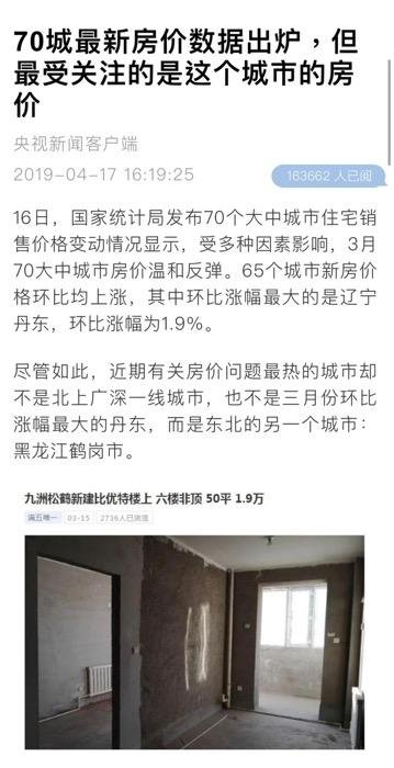 央媒报道3月内地楼市反弹。