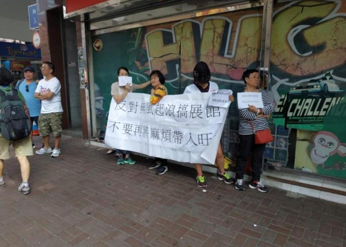 有市民在大厦外抗议设立六四纪念馆。坚料网图片