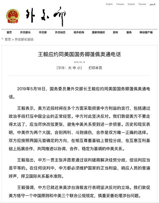 外交部网站发布王毅同蓬佩奥通电话的内容。