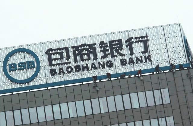 包商銀行分行。(網上圖片)