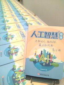 台湾版AI中学教材出版了。(网上图片)