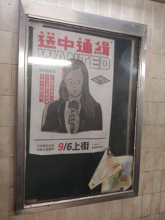 深水埗區議會宣傳箱內的「送中通輯」的海報。
