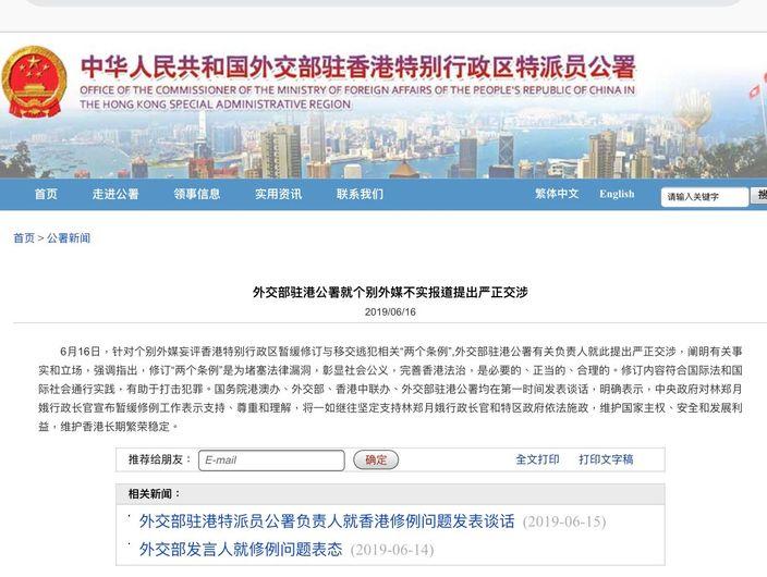 外交部駐港公署的聲明。