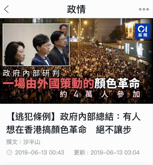 香港01當日有關政府將事件定性為顏色革命的報道。