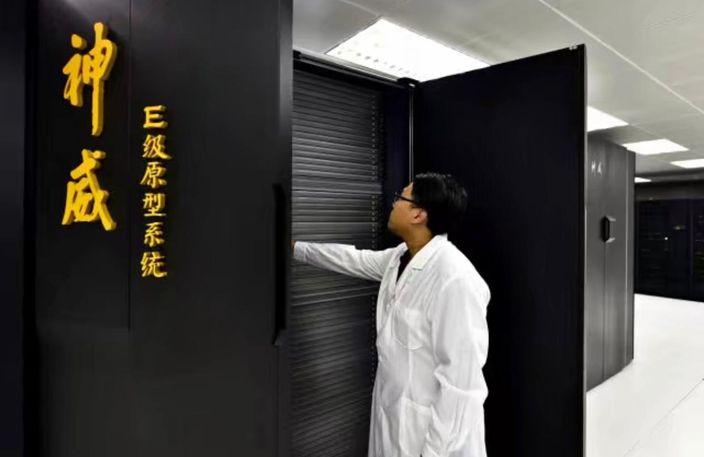 中國神威超級電腦。新華社。