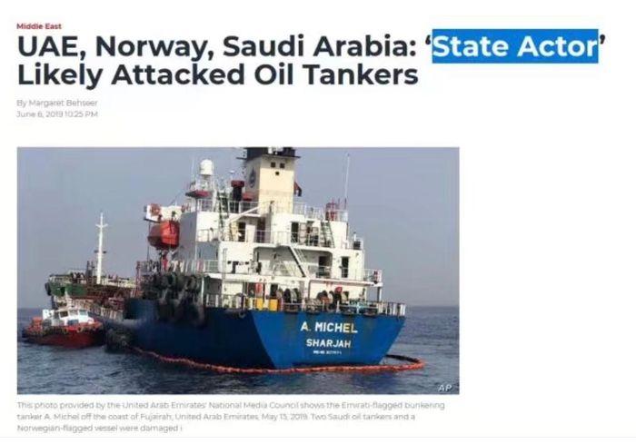 沙地等國認為襲擊是國家行為。