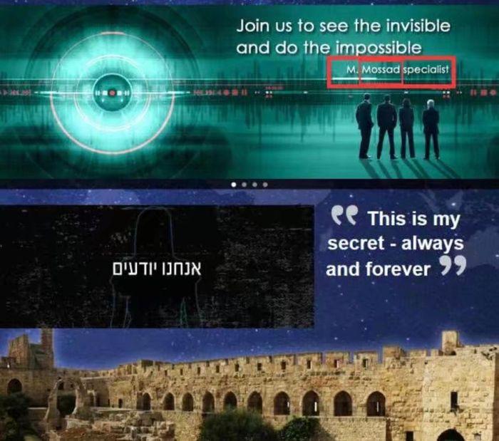 """以色列情報機構""""摩薩德""""的招募宣傳:「加入我們,看不可見,做不可能。」"""