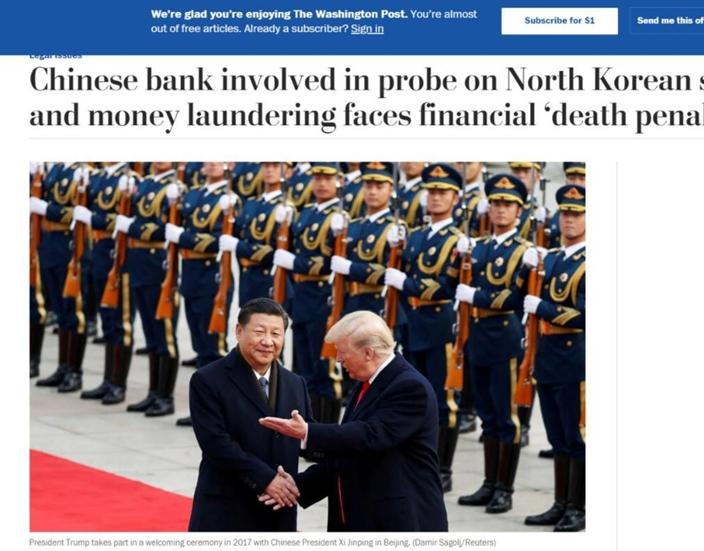 美國《華盛頓郵報》報導指,三家大型中資銀行可能被制裁