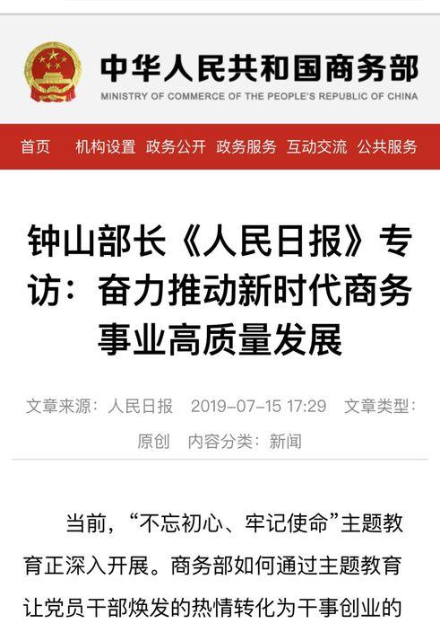 商務部網站轉載了部長鍾山的專訪。