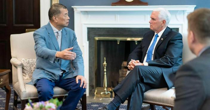 黎智英見美國副總統彭斯。