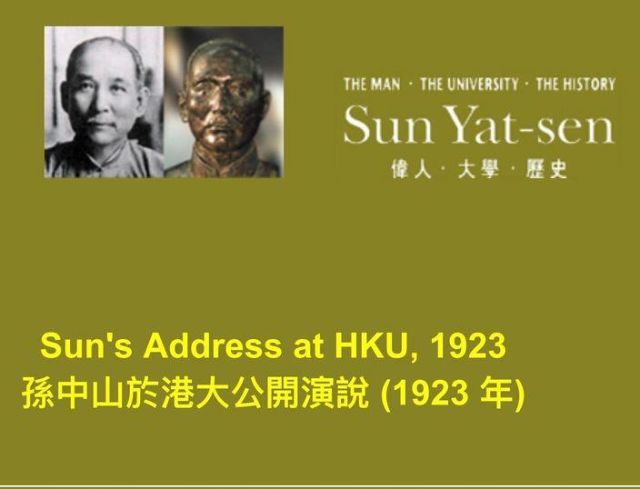 1923年孫中山先生曾在港大陸佑堂演講。