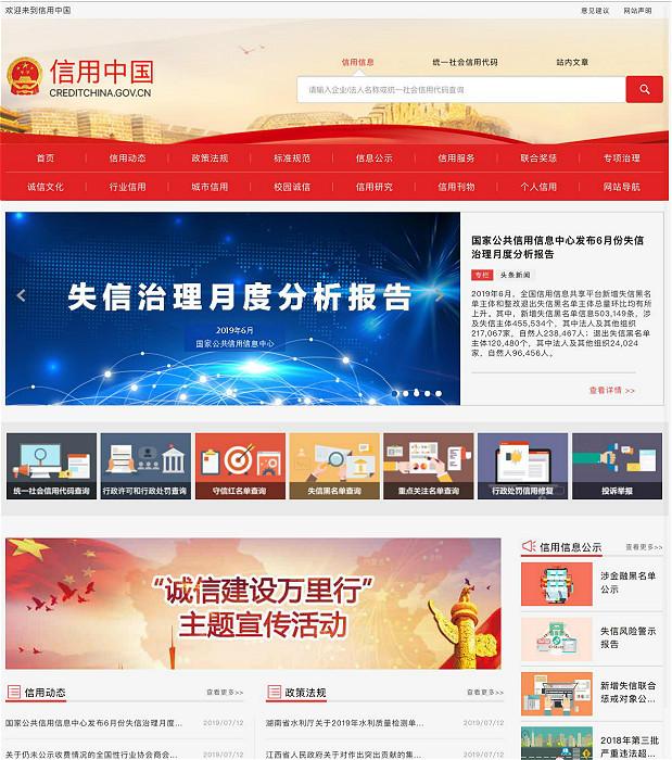 「信用中國」網站。