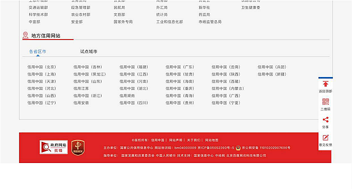「信用中國」網站已把「港、澳、台」的分項刪除。