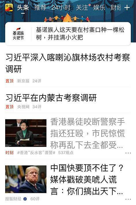 搜狐網把香港的暴力示威放做首頁新聞。