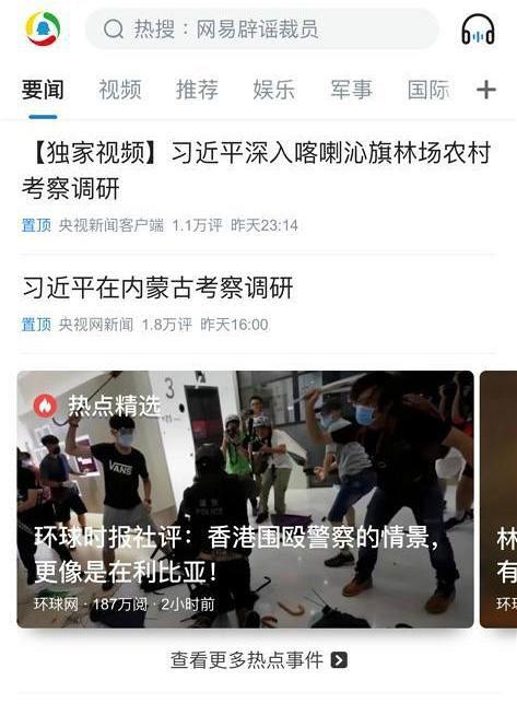 騰訊網在首頁引述環球時報的社論,用上暴徒打警察的照片