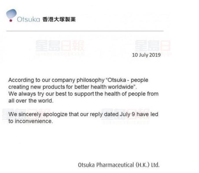 日本大塚製藥的道歉啟事